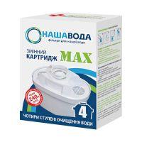 НАША ВОДА Картридж №4 MAX для фильтра-кувшина (CMVKMAX)