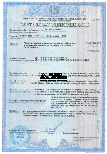 Сертификат Termica Comfortline (Термика Комфортлайн) 1