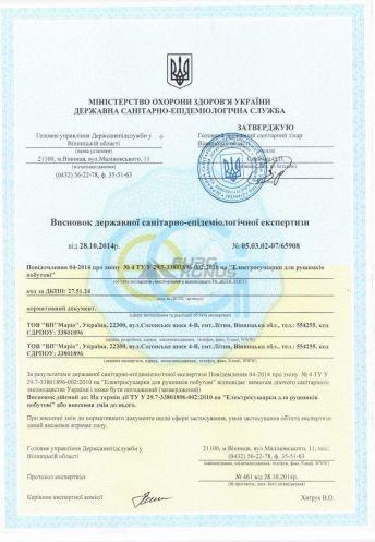 Сертификат Mario (Марио) 2