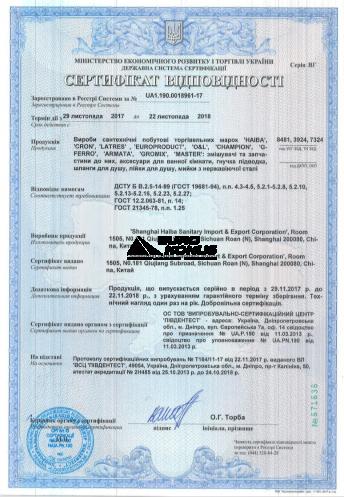 Сертификат Gromix (Громикс) 1