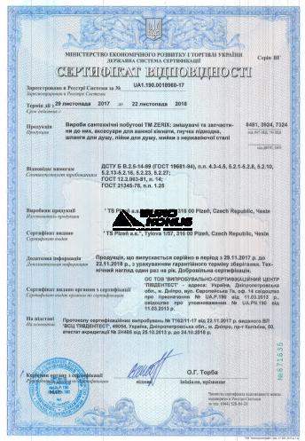 Сертификат Zerix (Зерикс) 1